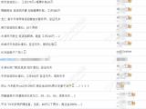 奋韩网招聘求职版块关于加强职业中介所管理 整治违规现象通知