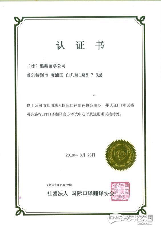 认证书中文.jpg