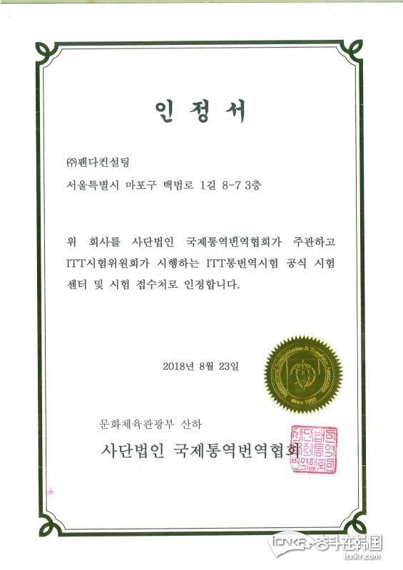 认证书韩文.jpg