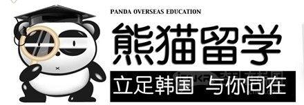 熊猫留学.jpg