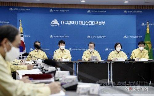 大邱经济副市长秘书确诊新冠肺炎