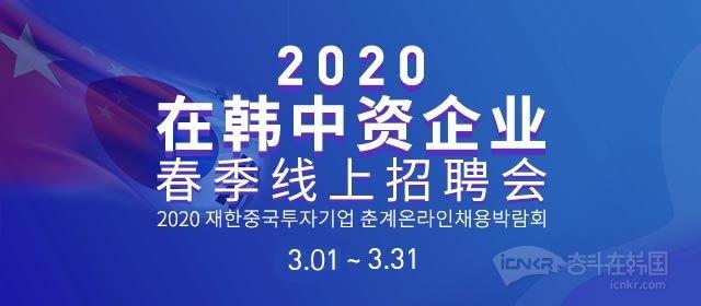 韩国中国商会会员企业春季线上招聘会-280.jpg