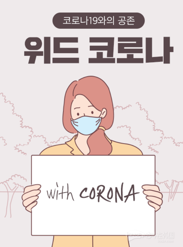 with corona.png