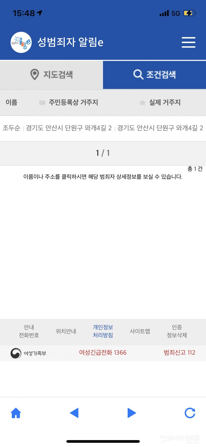 在韩必备软件!可以随时查看附近性犯罪者的个人信息