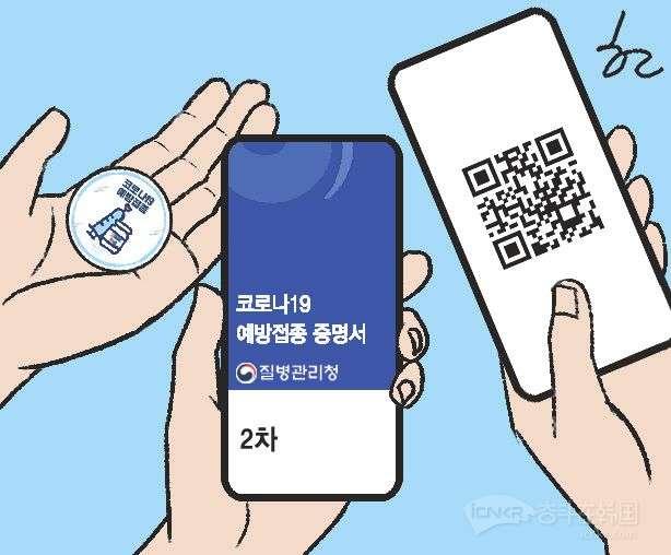 韩国下月起引入疫苗通行证制度引争议,政府坚称不会更改