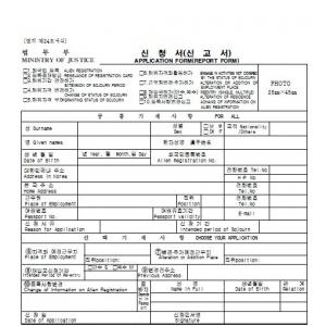韩国签证申请表下载