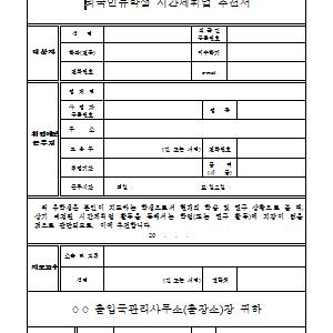 D2 ,D4签证打工申请表(韩 /英版)