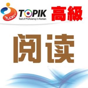 [高级试题]【25届TOPIK试题】韩国语能力考试高级试题阅读视频-1 ... ... ...