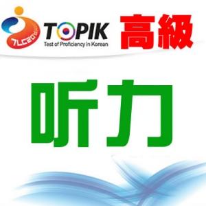 [高级试题]【25届TOPIK试题】韩国语能力考试高级试题听力视频讲解 ... ...