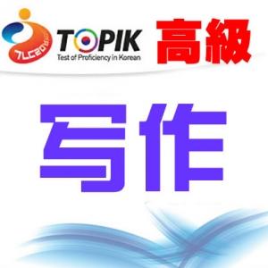 [高级试题]【25届TOPIK试题】韩国语能力考试高级试题写作视频课程 ... ...