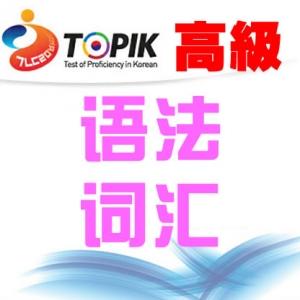 [高级试题]【25届TOPIK考试】韩国语能力考试高级试题词汇及语法视频课程 ... ...